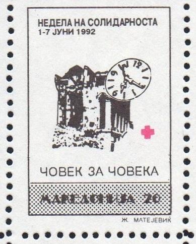 skopje stamps (11)