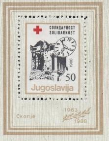 skopje stamps (5)