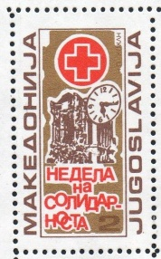 skopje stamps (7)