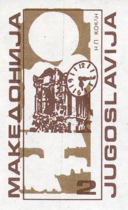 skopje stamps (9)
