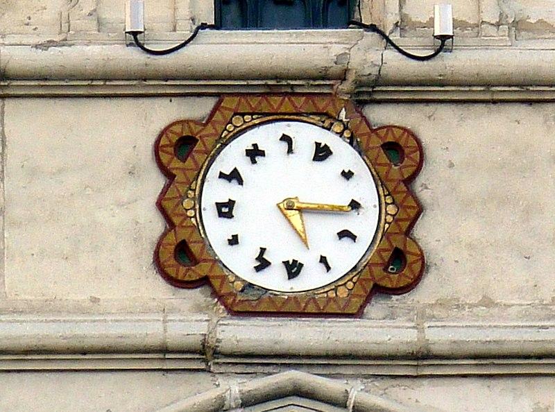 Besançon_Synagogue_horloge